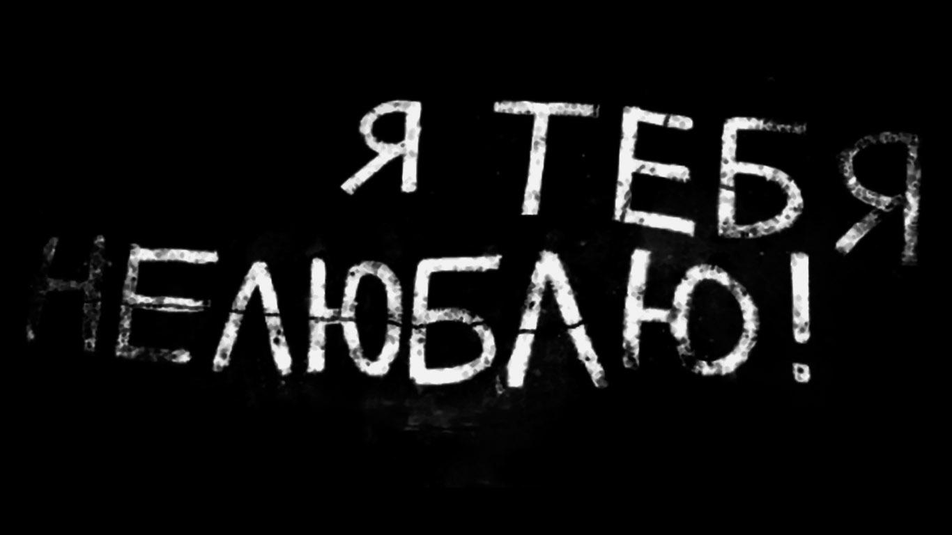 Фото с надписями: я хочу тебя...